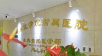 滨州医学院附属医院医疗整形外科