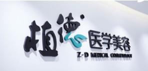廣州植德植發醫療美容整形醫院