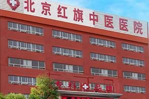 北京红旗植发医疗整形美容医院