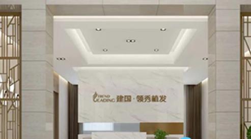 南京建国领秀植发医院