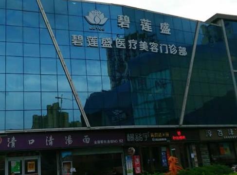 福州碧莲盛植发医疗整形医院