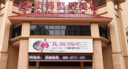 柳州贞韩植发医疗美容整形医院