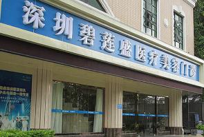 深圳碧莲盛植发医疗整形医院