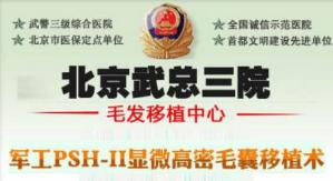 北京武警三院植发美容整形科