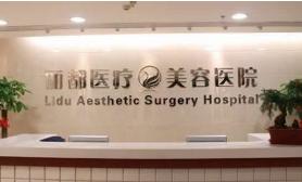 北京丽都植发医疗整形医院