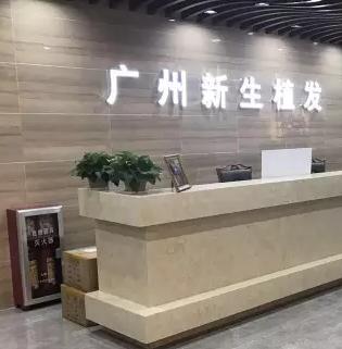广州新生植发医疗整形医院