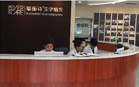 广州瑞丽诗植发医疗整形医院