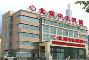 北京中山医院植发医疗整形科