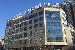 北京联合丽格植发医疗整形医院