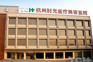 杭州时光毛发移植医疗整形医院