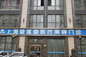 上海碧莲盛植发整形医院