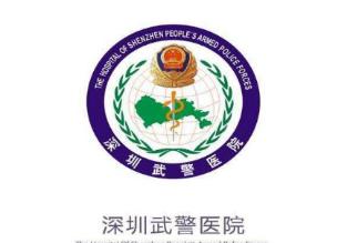 深圳武警医院植发整形科