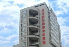 重慶西南醫院植發整形科