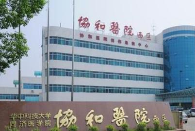武汉协和医院植发整形科