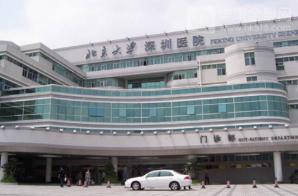 深圳北大醫院植發整形科
