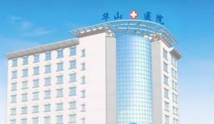 郑州华山医院植发整形科