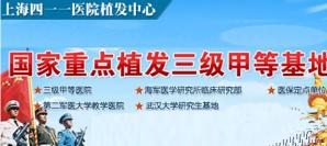 上海411医院植发整形科