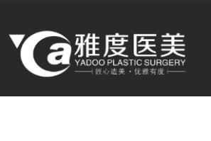 广州雅度植发医疗整形医院