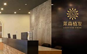 上海莱森植发医疗整形医院