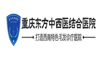 重庆东方毛发移植整形医院