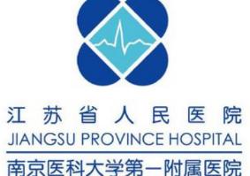 江苏人民医院植发医疗整形科