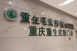 重庆重生毛发移植整形医院