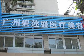 广州碧莲盛无痕植发医疗整形医院
