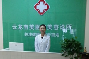 徐州有美毛发移植美容整形医院