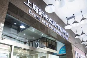 上海新极点毛发移植整形医院
