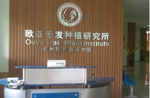 重庆欧亚毛发种植医疗整形医院