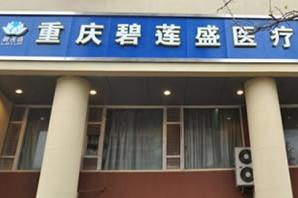 重庆碧莲盛植发医疗整形医院