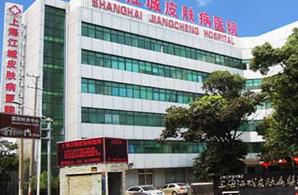 上海江城医院毛发移植整形科