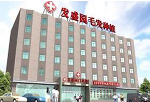 北京发盛园国际植发整形医院