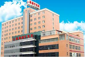 云南昆明新华医院毛发种植整形科