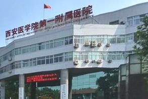 西安医学院附属医院西医植发科