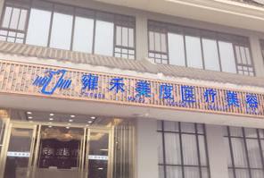 西安雍禾植发美容整形医院