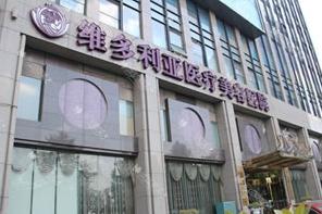 杭州维多利亚毛发种植医疗整形医院