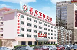 北京军都医院毛发移植整形科