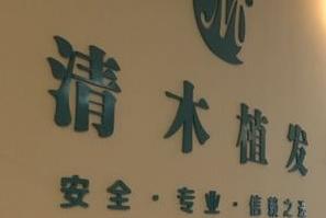 北京约翰金清木国际植发医疗整形医院