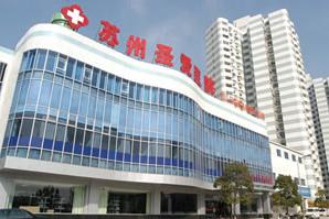 苏州圣爱毛发种植整形医院