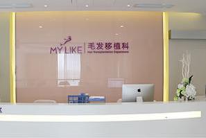 上海美莱毛发移植医疗整形医院