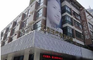 北京艺星植发医疗整形医院