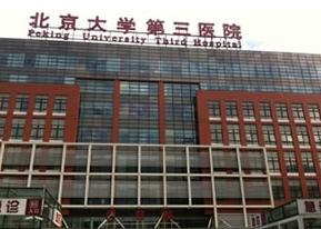 北京大学第三医院毛发移植医疗整形科