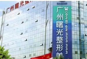 广州曙光医院毛发移植整形科
