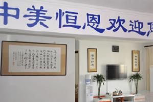 北京中美恒恩国际植发医疗整形医院