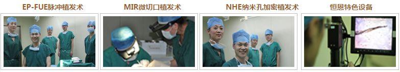 北京中美恒恩国际植发中心所拥有的植发技术