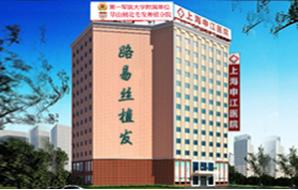 上海申江医院路易丝毛发移植整形科