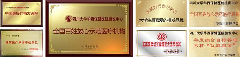 四川大学华西保健医院国家毛发移植中心资质荣誉