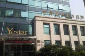 Yestar上海艺星毛发移植整形医院