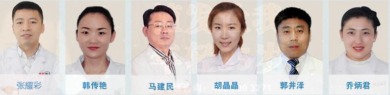 北京高新植发中心植发专家团队